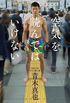 青木真也「空気を読んではいけない」を無料で読む方法